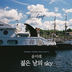 The Best Hit OST Part.3 - T (Yoon Mi Rae)