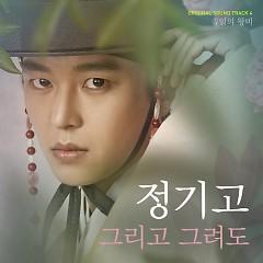 Queen For Seven Days OST OST Part.4 - JUNGGIGO