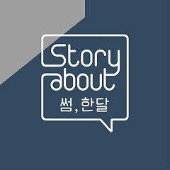 Story About Some, One Month Episode 4 (Single)