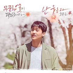 Lovers In Bloom OST Part.2