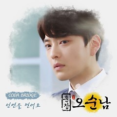 Teacher Oh Soon Nam OST Part.7