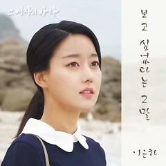 Sea Of The Woman OST Part.15 - Lee Eun Ha