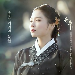 The Ruler: Master Of the Mask OST Part.17 - U SUNG EUN