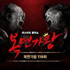 King Of Mask Singer Ep.119 (Single)