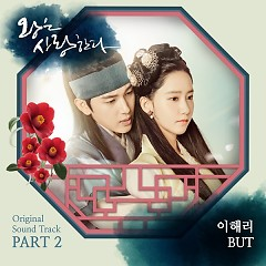 The King Loves OST Part.2 - Lee Hae Ri