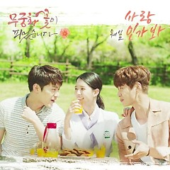 Lovers In Bloom OST Part.6 - Whale