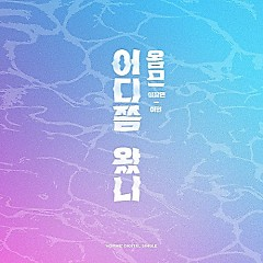 Sweet Waiting (Single) - HOMME