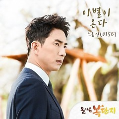 Return Of Bok Dan Ji OST Part.2 - Jo Yoo Jin