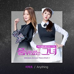 Woman Of Dignity OST Part.7 - B.HEART