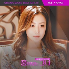 Woman Of Dignity OST Part.10 - Han All