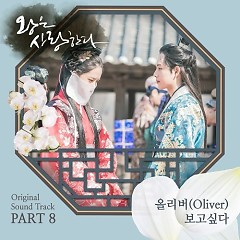 The King In Love OST Part.8 - Oliver