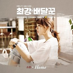 Strongest Deliveryman OST Part.8 - So Hyang
