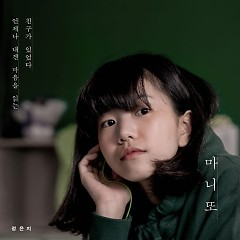 Manito (Single) - Jeong Eun Ji