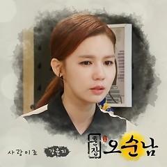 Teacher Oh Soon Nam OST Part.18 - Kang Yoon Ji