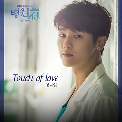 Hospital Ship OST Part.3