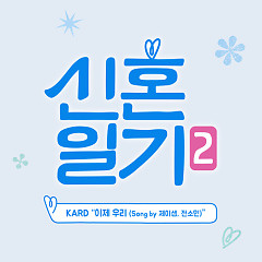 Newlyweds Diary Season 2 OST