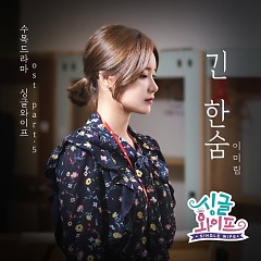Single Wife OST OST Part.5 - Lee Mirim