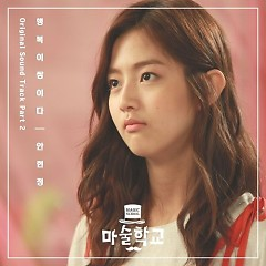 Magic School OST Part.2 - Ahn Hyun Jung