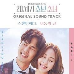20th Century Boy and Girl OST Part.1