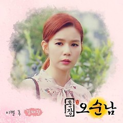 Teacher Oh Soon Nam OST Part.20 - Lee Do Hoon