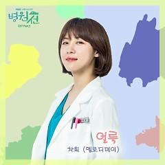 Hospital Ship OST Part.5 - Cha Hee