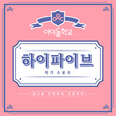 High Five (Single) - Idol School