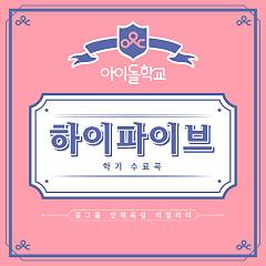 High Five (Single) - Idol School
