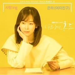 Temperature Of Love OST Part.2 - Eunha