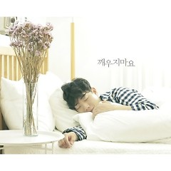 Don't Wake Me Up (Single) - Seokman Cheon