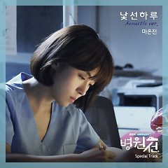 Hospital Ship OST Special Track - Various Artists