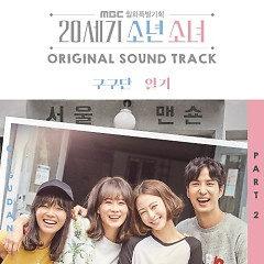 20th Century Boy And Girl OST Part.2