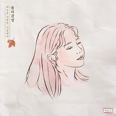 Solar's Emotion Part. 5 (Single) - Solar