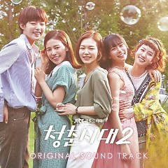 Age Of Youth 2 OST - Various Artists