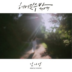 But I Must (Single) - Kim Na Young