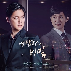 The Secret Of My Love OST Part.1 - Han Soo Young