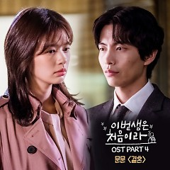 Because This Is My First Life OST Part.4 - MoonMoon