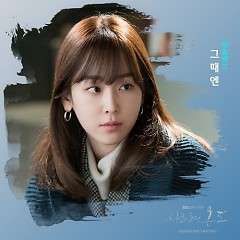 Temperature Of Love OST Part.7 - Jungheum Band