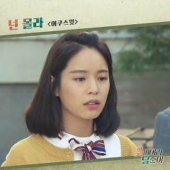 Dal Soon's Spring OST Part.12