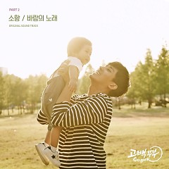 Go Back Couple OST Part.2 - So Hyang