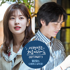 Because This Is My First Life OST Part.3 - MeloMance
