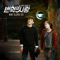 Revolutionary Love OST Part.2