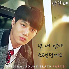 Andante OST Part.3 - Standing Egg