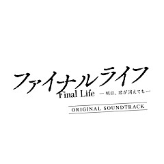 Final Life – Ashita Kimiga Kietemo (Original Motion Picture Soundtrack) (Mini Album)