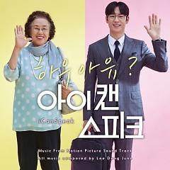 I Can Speak OST - Dong-Jun Lee