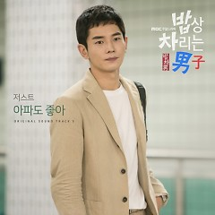 Man In The Kitchen OST Part.5