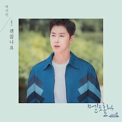 Meloholic OST Part.2 - Park Ji Min