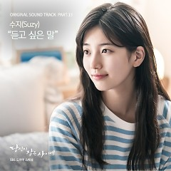 While You Were Sleeping OST Part.13 - Suzy