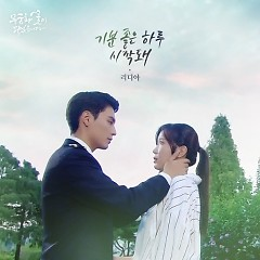 Lovers in Bloom OST Part.22 - Lydia