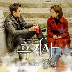 Black Knight OST Part.4 - Paul Kim