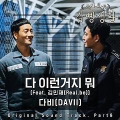 Prison Playbook OST Part.8 - Davii